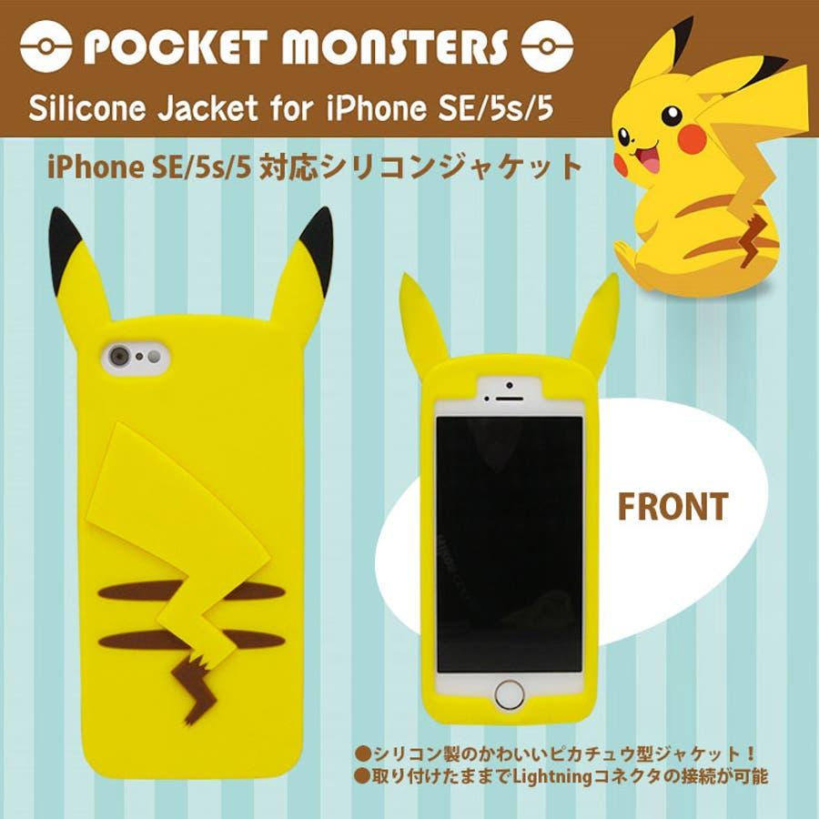 ポケットモンスター ピカチュウ iphonese/5s/5 ケース シリコン