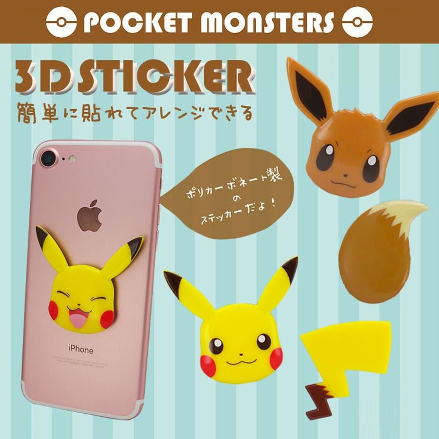 ポケモン 立体ステッカー iphone スマートフォン スマホ 鏡 小物 3ds