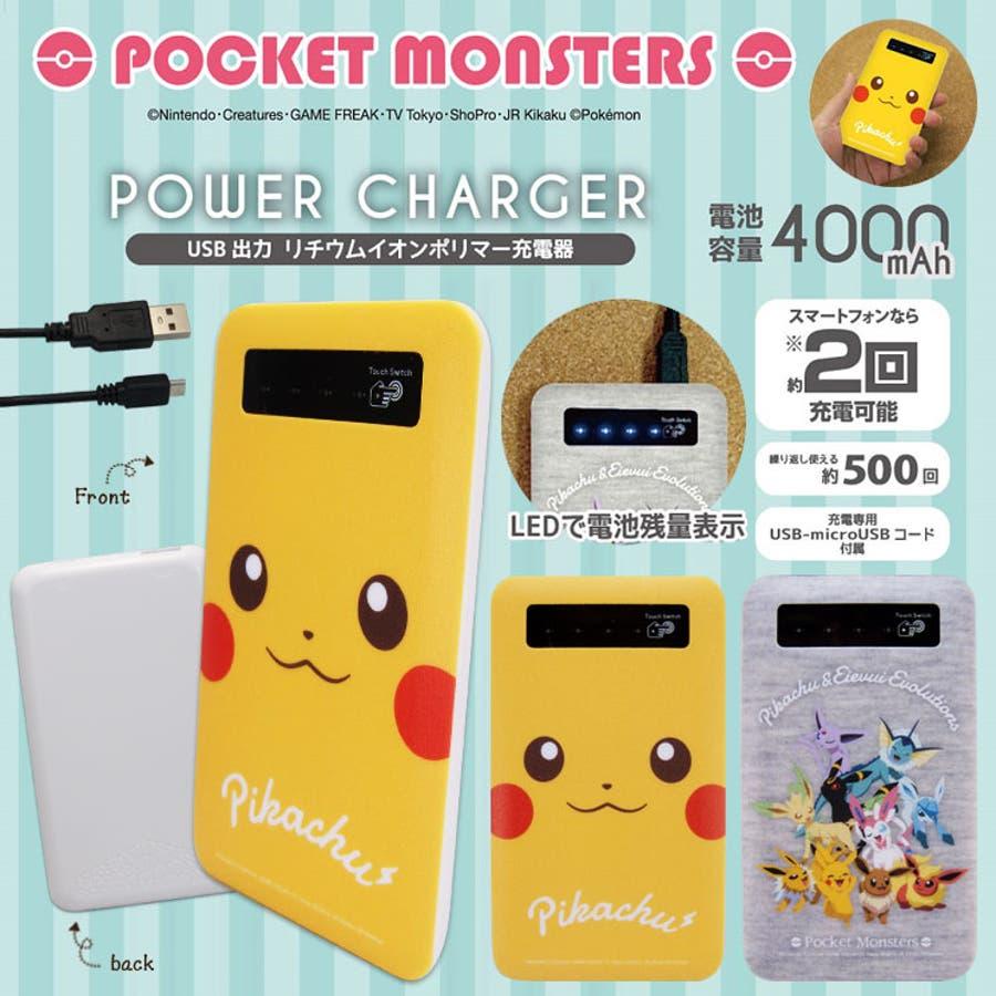 ポケットモンスター usb出力 リチウムイオンポリマー充電器 リチウム
