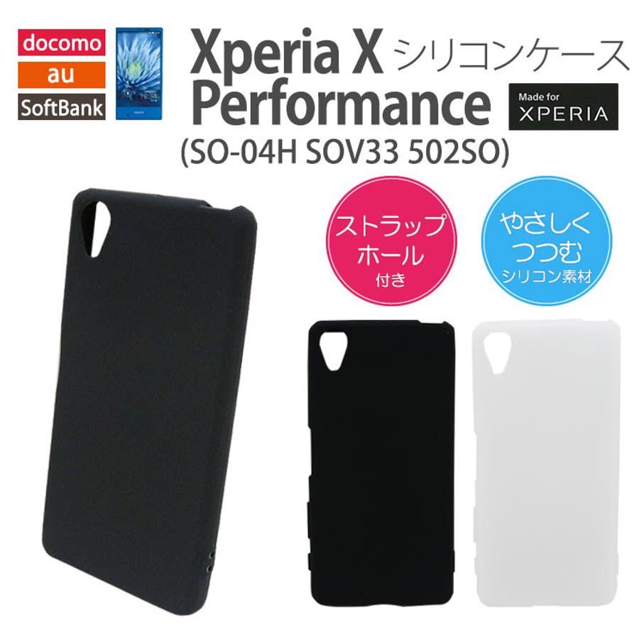 6d861c1d6a docomo au Softbank Xperia X Performance SO-04H SOV33 502SO シリコン ケースカバー  ジャケット スマホケース