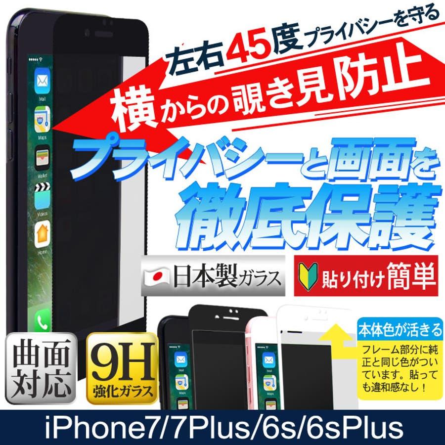 iPhone12ProMax/iPhone12Pro/iPhone12/iPhone12mini/iPhoneSE2/iPhone11/iPhoneXR/iPhoneXs Max/iPhoneXsiPhoneX/覗き見防止 全面 ガラス フルカバー ガラスフィルム のぞき見 防止 フィルム 強化 液晶保護 曲面 9H 強化ガラス 保護フィルムAIGF-NB 1
