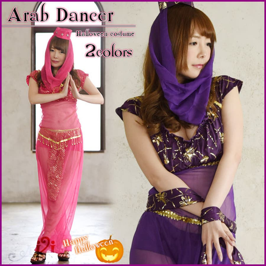 a25441f8b55f8 ハロウィン 衣装 アラブ踊り子風 コスチューム セット 2colors ...