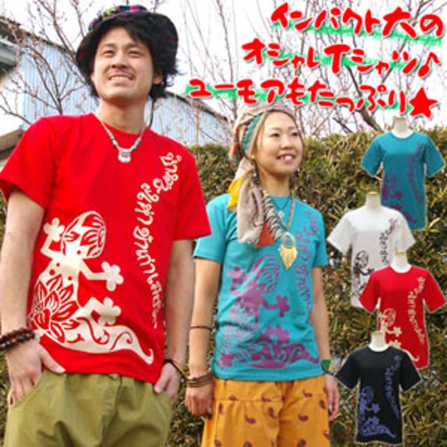 買ってよかった オリジナル ヤモリの行進Tシャツ アジアンファッション エスニックファッションの必須アイテム♪ 起立