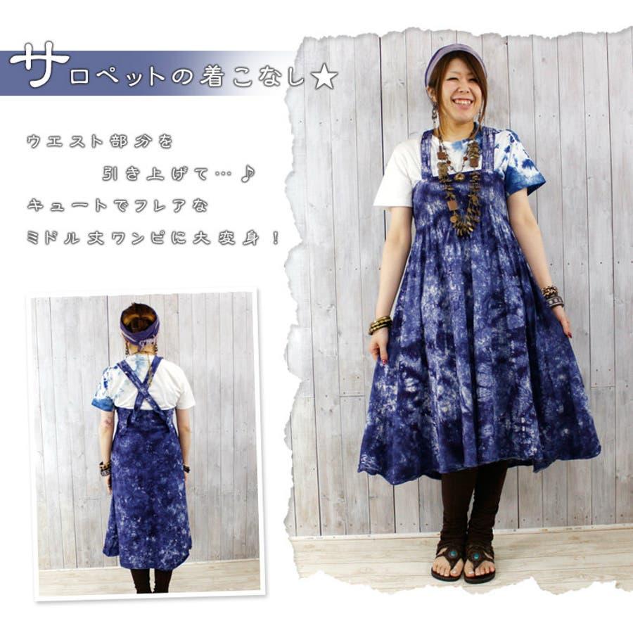 タイダイ2wayロングスカート( エスニック アジアン ファッション レディース 大きいサイズ タイダイ マキシ サロペット メンズA