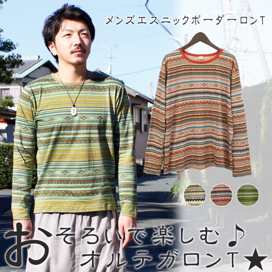 メンズエスニックボーダーロンT( エスニック アジアン ファッション メンズ 大きいサイズ おそろい インナー ペアルック オルテガ