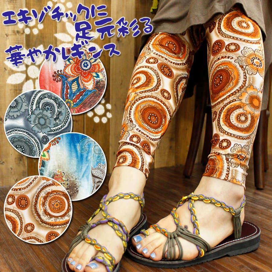 エスニックフラワーレギンス  エスニック アジアン ファッション 押印
