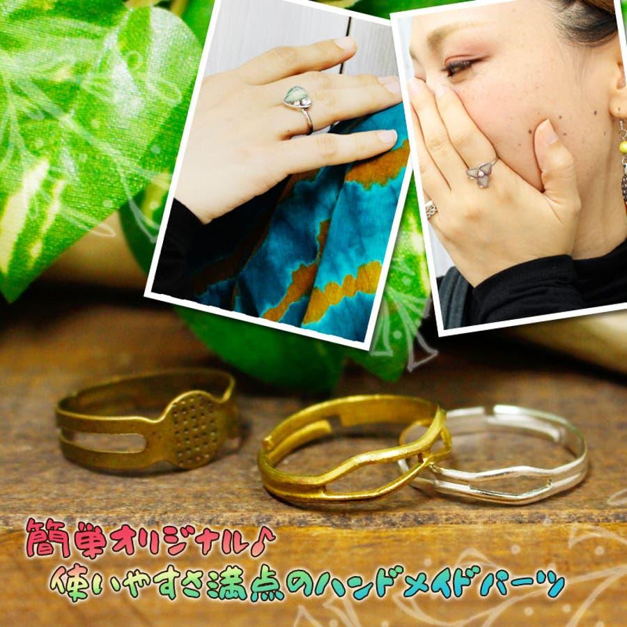 ◇10月9日新着◇リングパーツ( エスニック アジアン アクセサリー ハンドメイド アクセサリーパーツ
