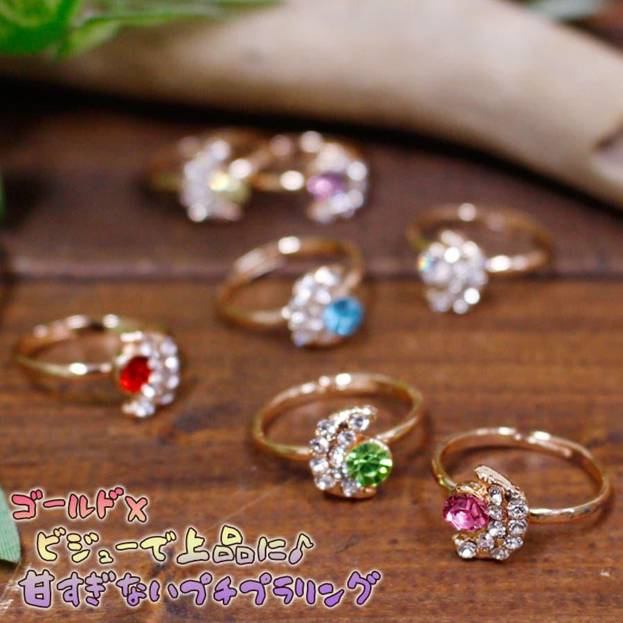 ビジュームーンリング( エスニック アジアン アクセサリー 指輪 ラインストーン キラキラ フリーサイズ ゴールド カラフル プチプラ大人