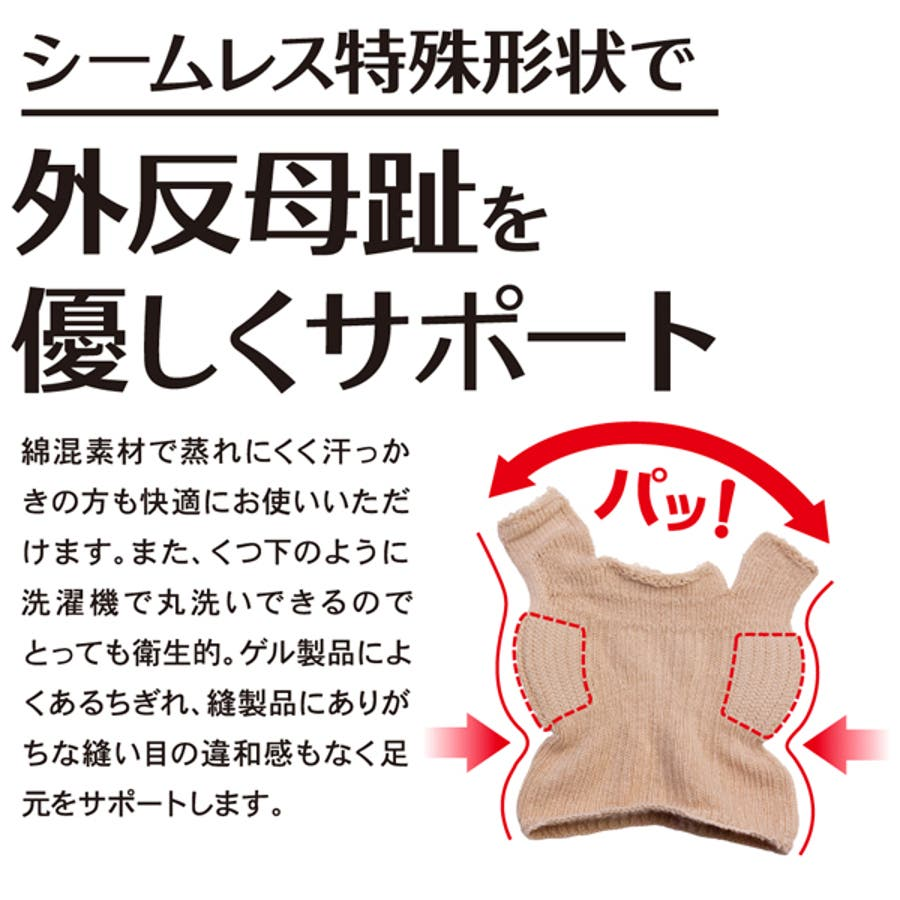 綿混サラリ洗える外反母趾パッド(1枚入り) 3