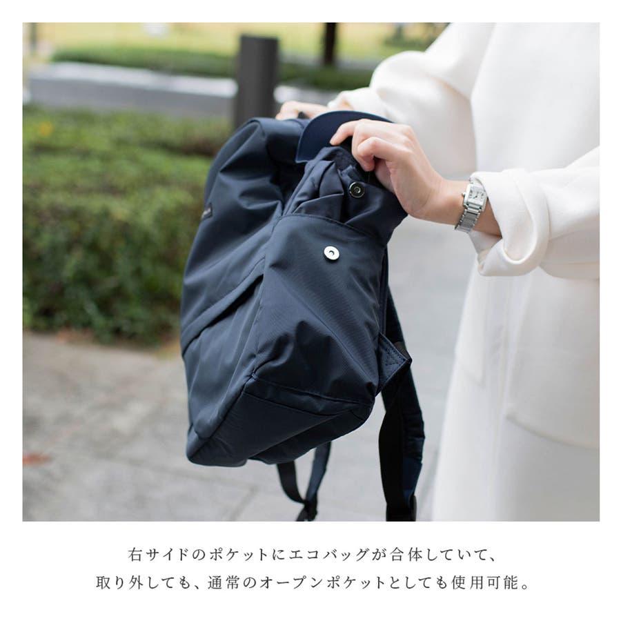 リュック エコバッグ 折りたたみ コンパクト おしゃれ 大容量 マイバッグ エコバッグ付き ファスナー エコリュック ALTROSE 4