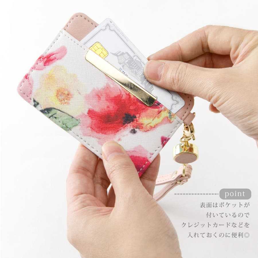 パスケース かわいい リール 定期入れ レディース ICカード 改札 ギフト プレゼント IDケース 社員証 入館証 花柄 通勤伸びる 伸縮 ポケット カードホルダー リール付き水彩花柄パスケース [レイナ] ALTROSE アルトローズ 6