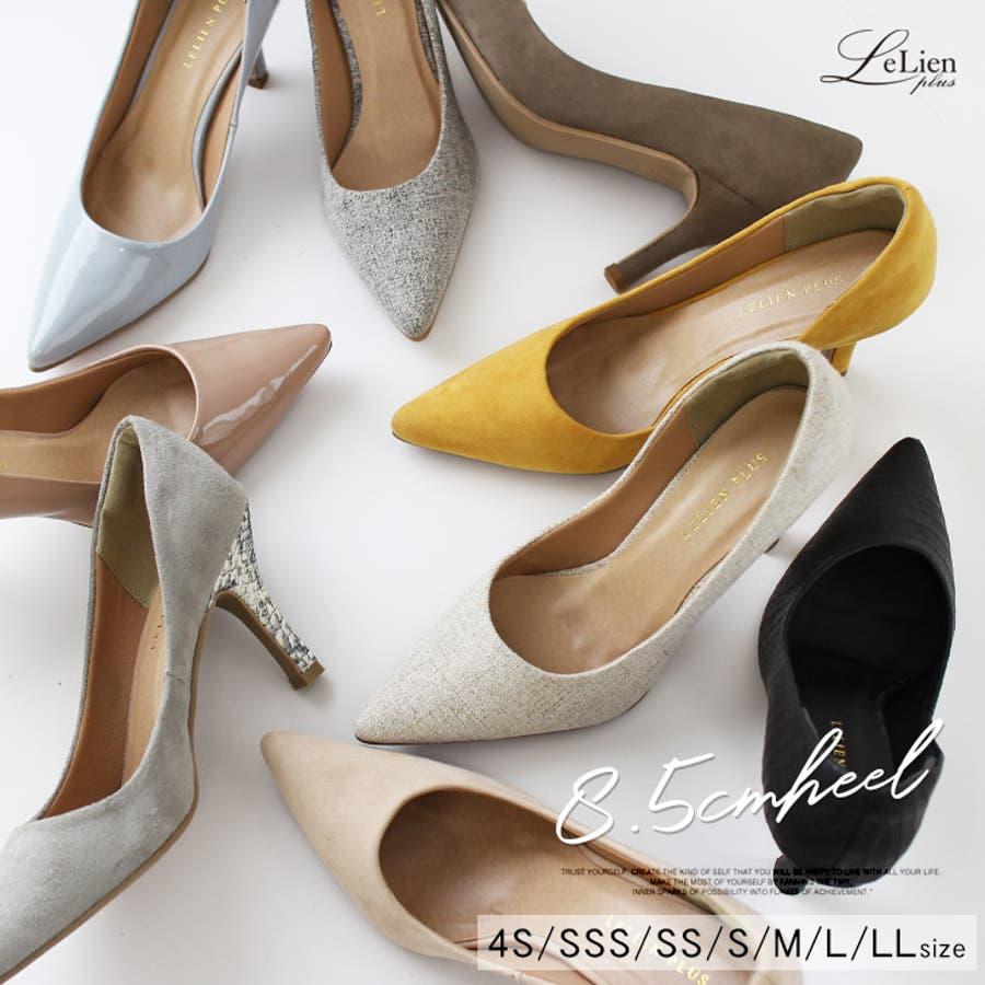 6ee1bfb20de119 美脚8.5cmヒールポインテッドトゥパンプスレディース靴 ヒール プレーン