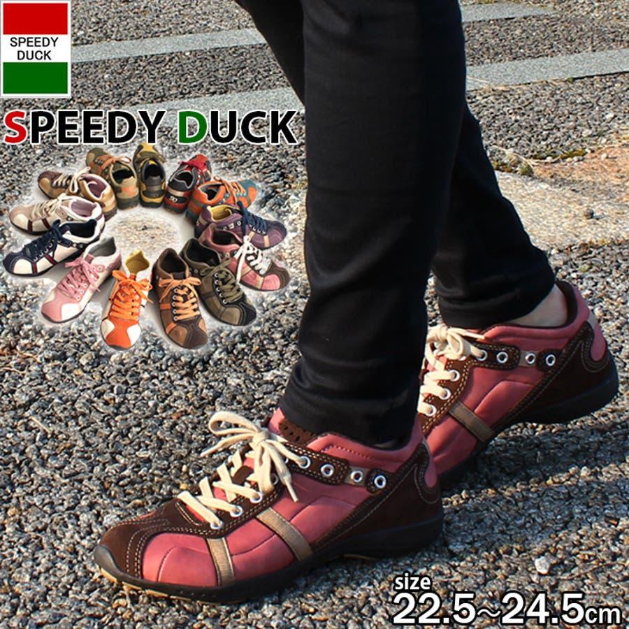 ウォーキングシューズSPEEDY DUCKスピーディダック スニーカー ソフト素材 リピート カジュアル 楽 フィット 1