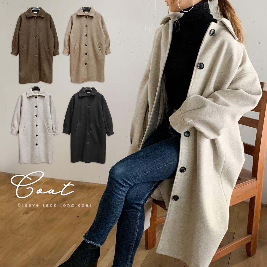袖タックロングコート/カジュアル フェミニン 大人 アウター 韓国 韓国ファッション 人気  1