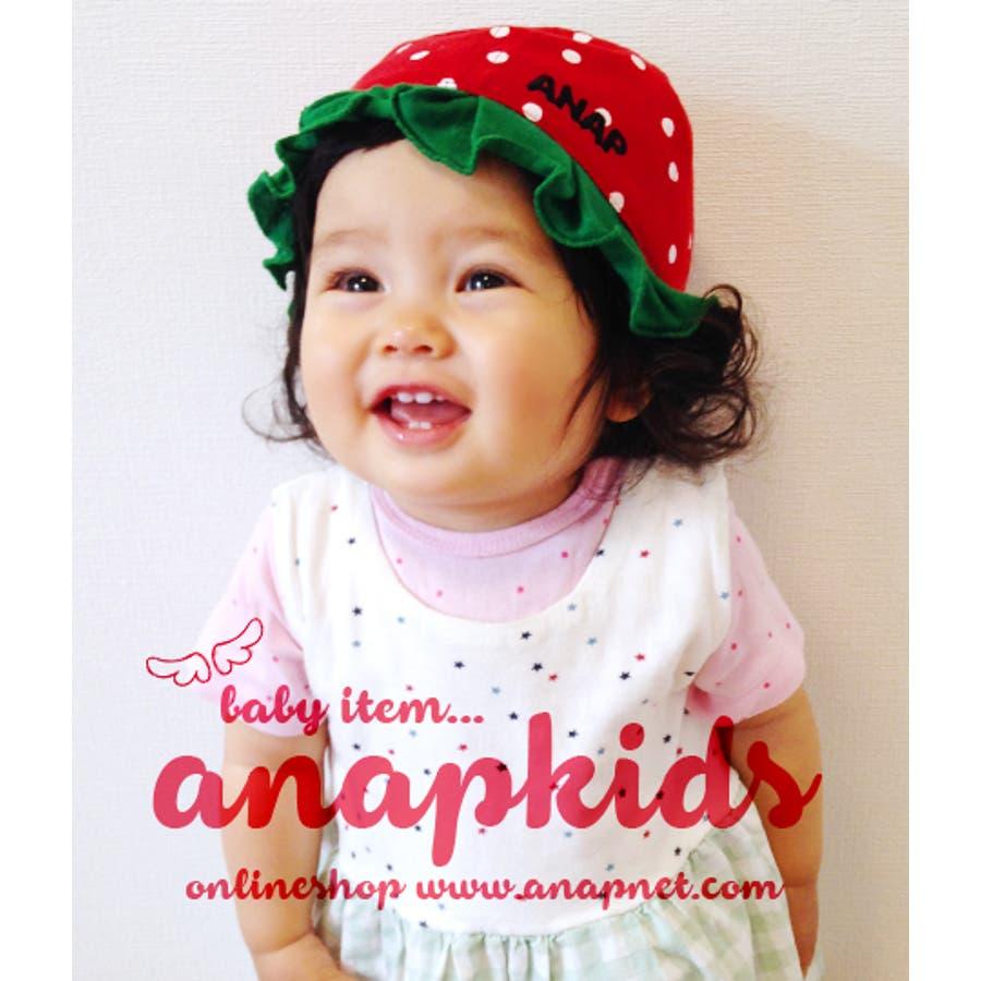 目指せおしゃれ上級者 ANAP イチゴベビー用帽子 ハット・キャップ・ニット帽   キッズ  ジュニア  女の子  男の子  小物 豪雄