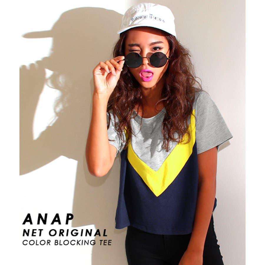色っぽく上品 ANAP NETオリジナル 配色デザイントップス カットソー  レディース 成因