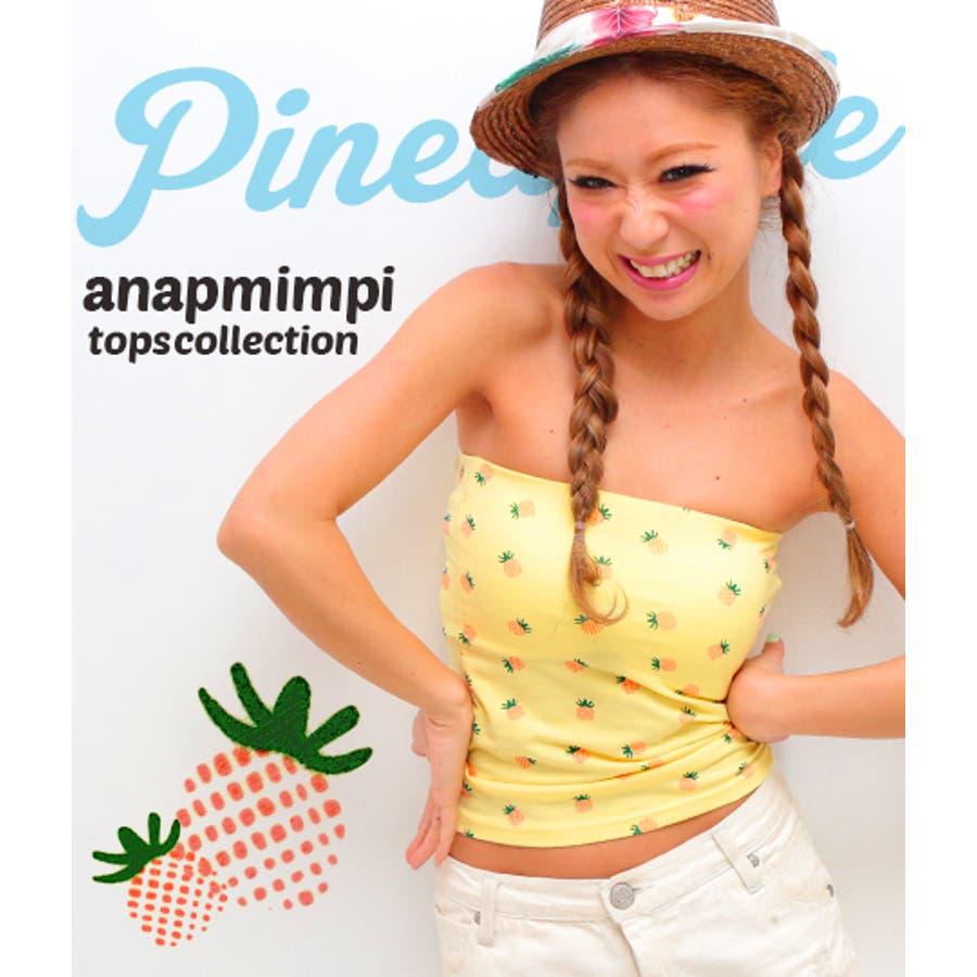 ぜったい欠かせない ANAP パイナップル柄ベアトップス カットソー  レディース 激賛