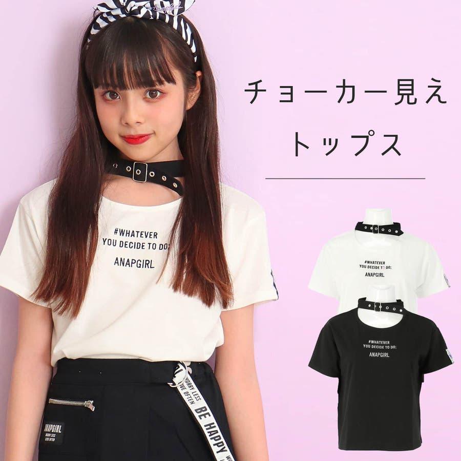 チョーカー見えトップス 女の子 ガール ANAP GiRL アナップガール トップス Tシャツ 秋冬 黒 白 S/M 1