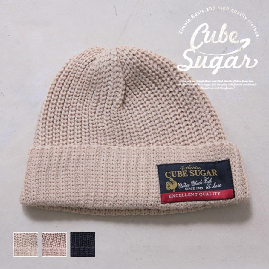 人気のちょい甘 CUBE SUGARニット帽 3色  レディース  キューブシュガー  レディース カジュアル デート ゆるカジ シンプル おしゃれ 合法