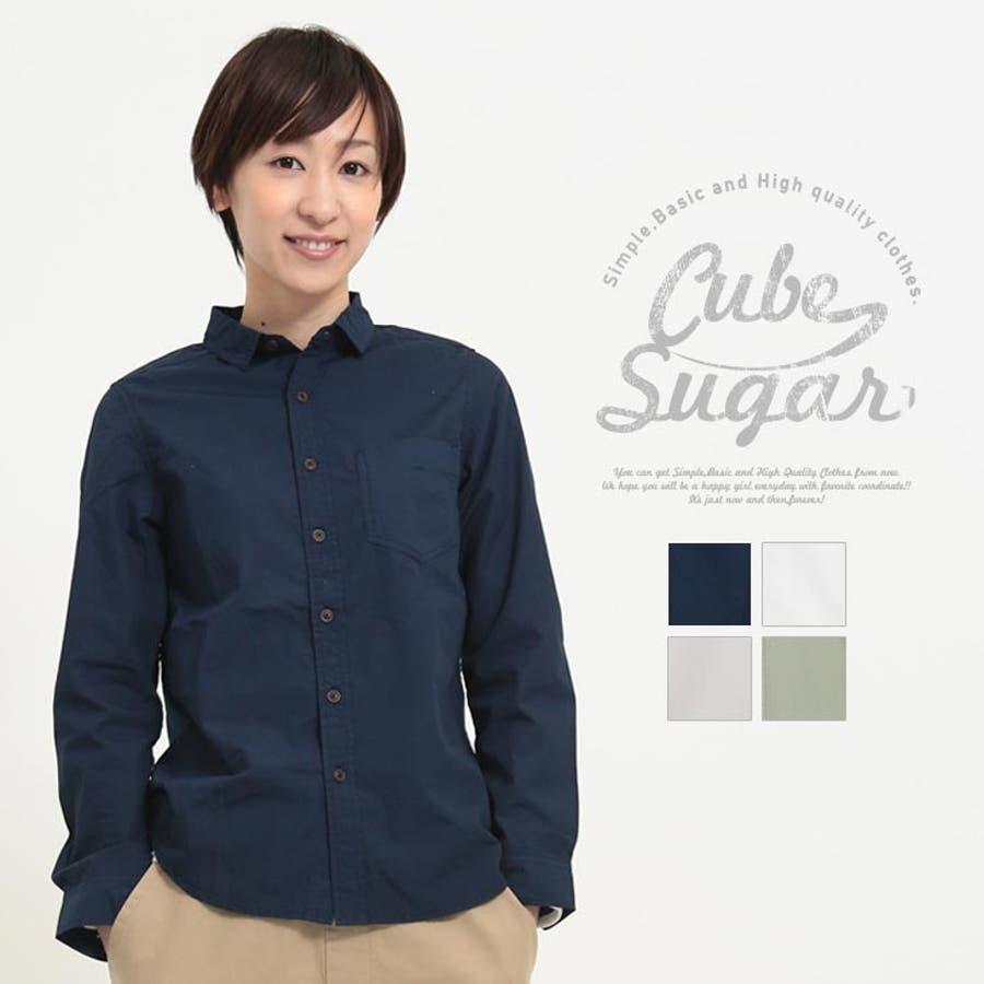 CUBE SUGAR 50 -高密度ブロードレギュラーシャツ 4色 駁説