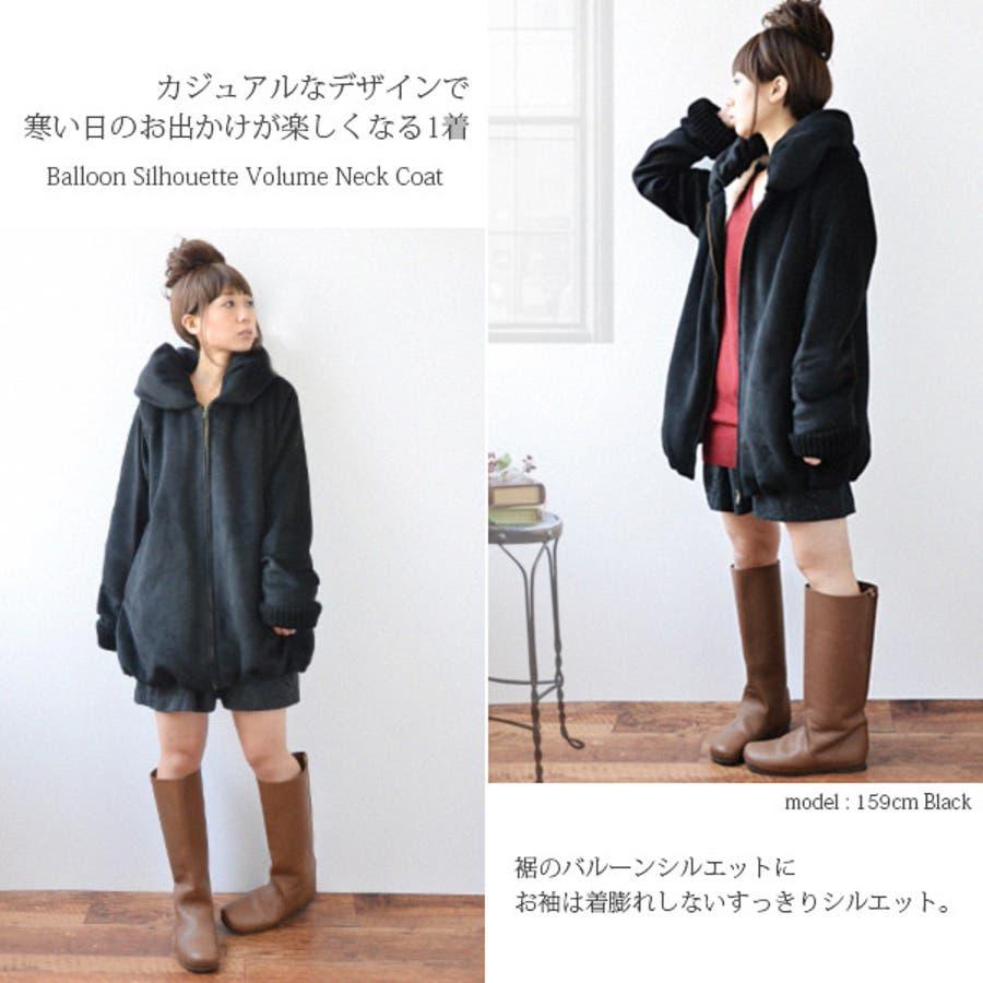 【and it_】ボリュームネックコクーンジャケット(レディースファッション コート 裏地ボア 2014A/
