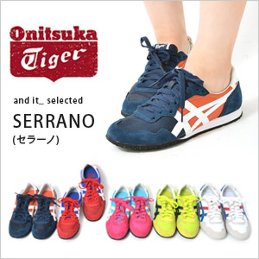 デート服の常連 OnitsukaTiger オニツカタイガー SERRANO セラーノ     レディース 靴 シューズ スニーカースポーティーファッション コーデ アンドイット 唖然