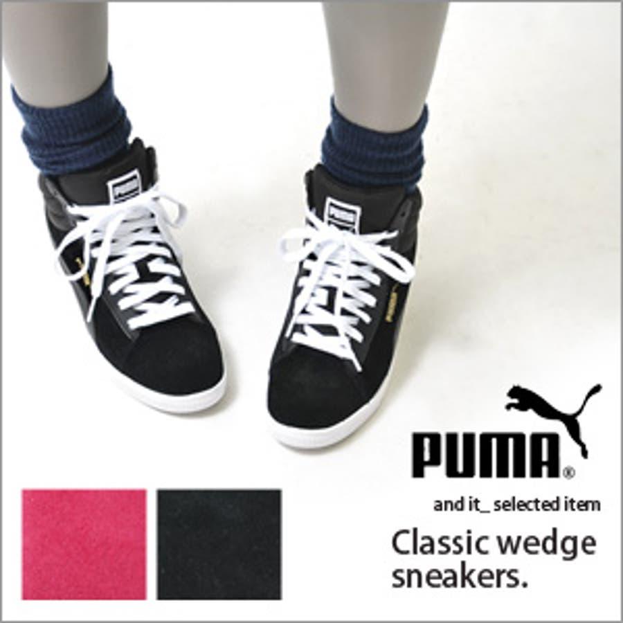 普通によい〇 PUMA プーマ クラシックウェッジスニーカー  レディース 靴 スニーカー インヒール ミドルカット 356049 シューズ 敬遠