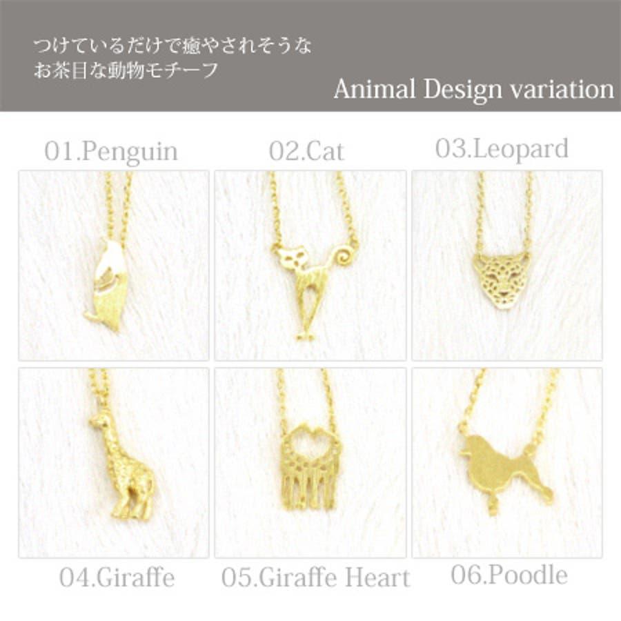 【CeLL/セル】アニマルモチーフゴールドネックレス【A】(レディース ファッション アクセ