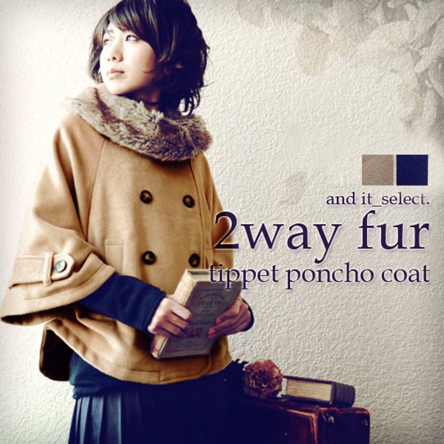 2wayファーティペットポンチョコート(レディース ポンチョ コート アウター グレー ジャケット 七分袖
