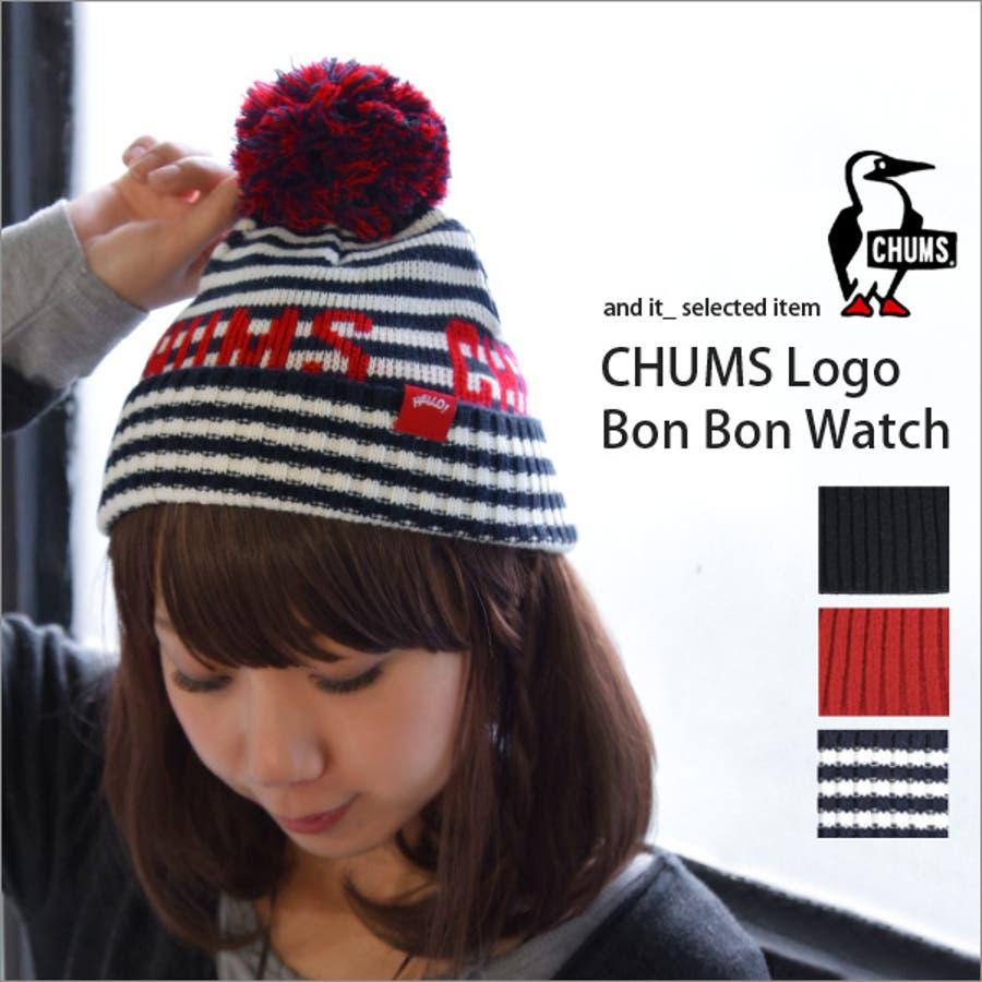 かわいくてど真ん中 CHUMS チャムス ロゴボンボンニットキャップ レディース 帽子 キャップ ニットキャップ ニット帽 ニットワッチ ワッチ ロゴチャムス ボンボン ch05-0681 男女兼用 ユニセックス 営為