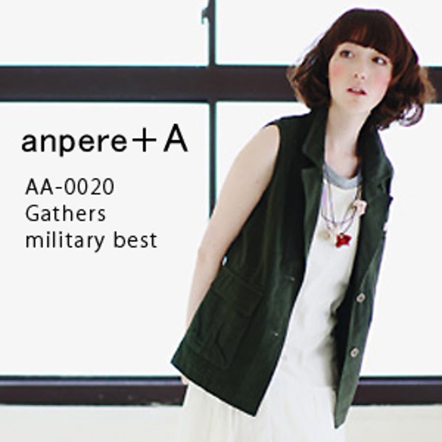 【anpere+A】ギャザーミリタリーベスト●(レディース ファッション ベスト チョッキ 重ね着