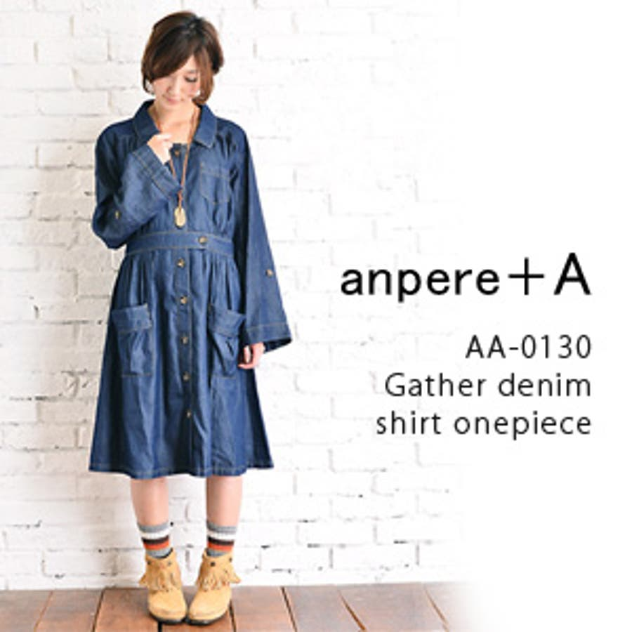 【anpere+A】ギャザーデニムシャツワンピース●/ワンピ(レディース ファッション ワンピース