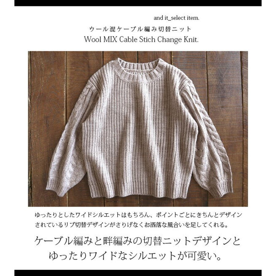 8bd1277d4e2 ケーブル編み切替ウール混ニット(レディース トップス ニット プル ...