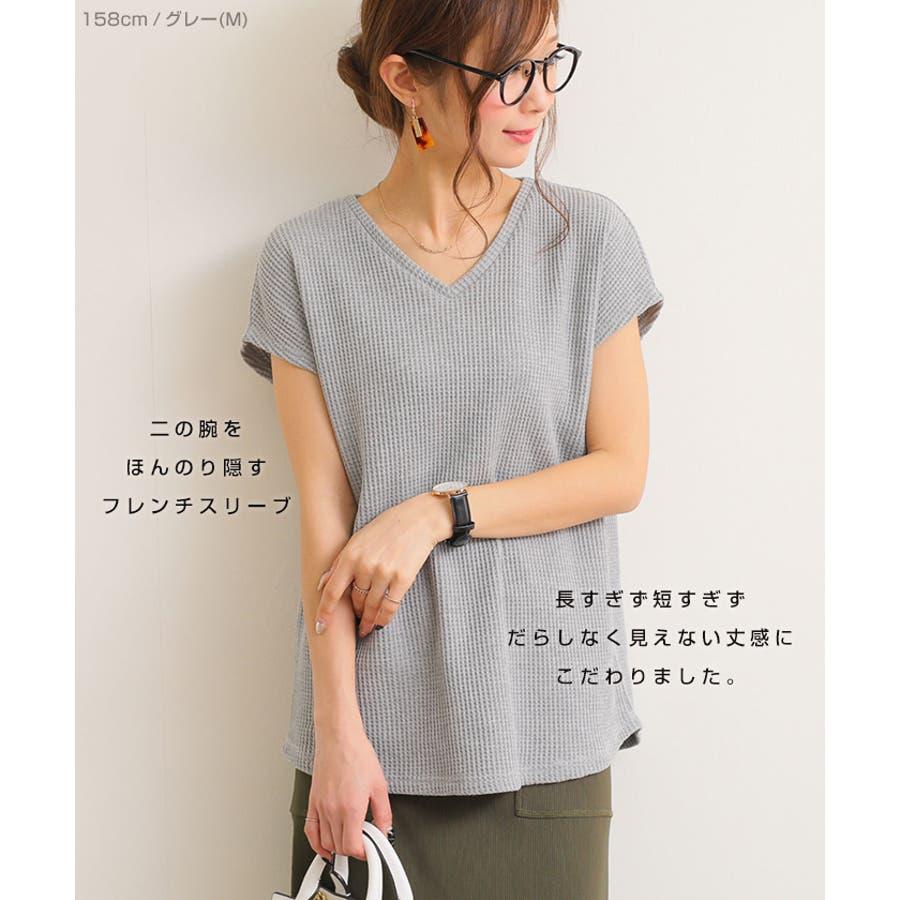 【T-1】Vネック フレンチスリーブ ワッフル Tシャツ レディース 半袖 ラウンドヘム 体型カバー 春 夏 5