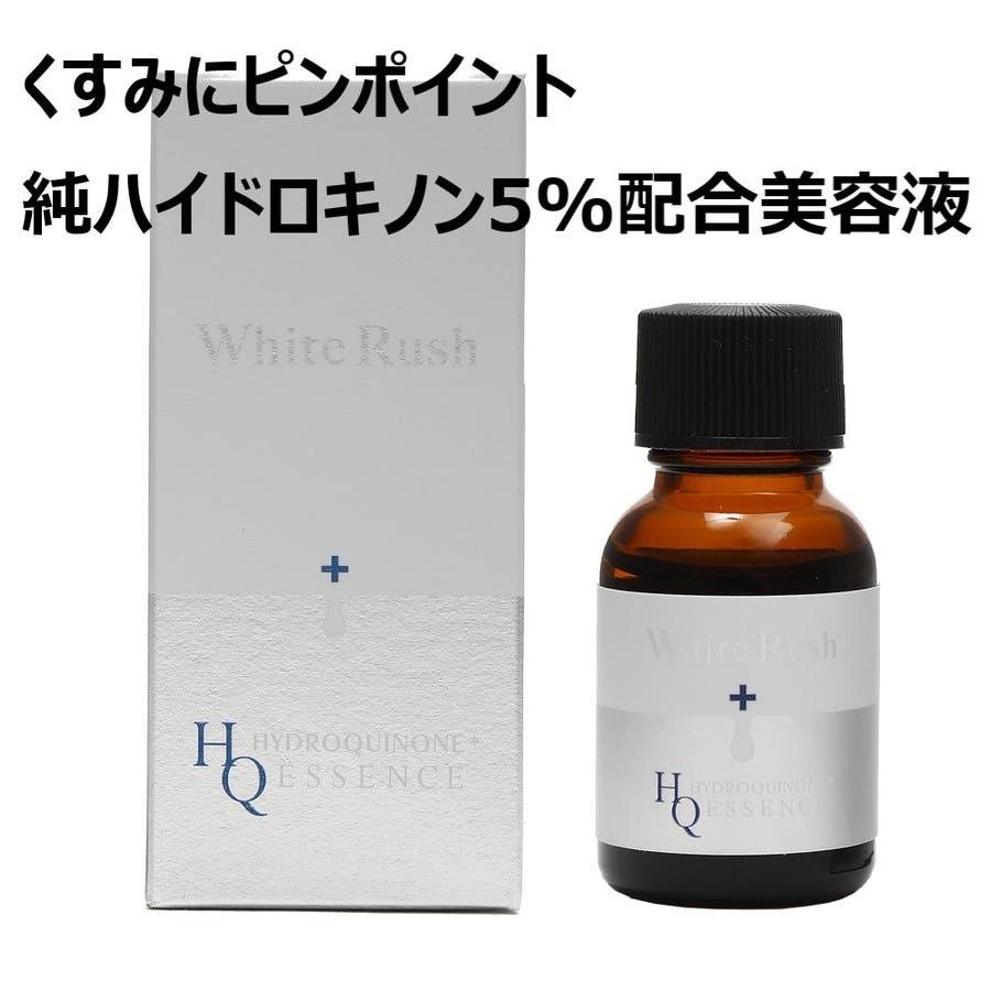 ホワイトラッシュ HQ美容液 1