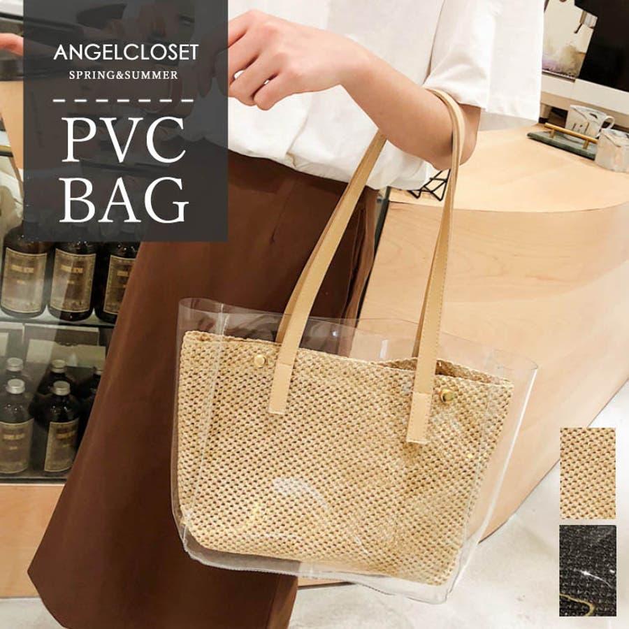 「全2色」PVC A4 トートバッグ レディース 大容量 クリアバッグ 夏 2way ビニールバッグ かごバッグ 1