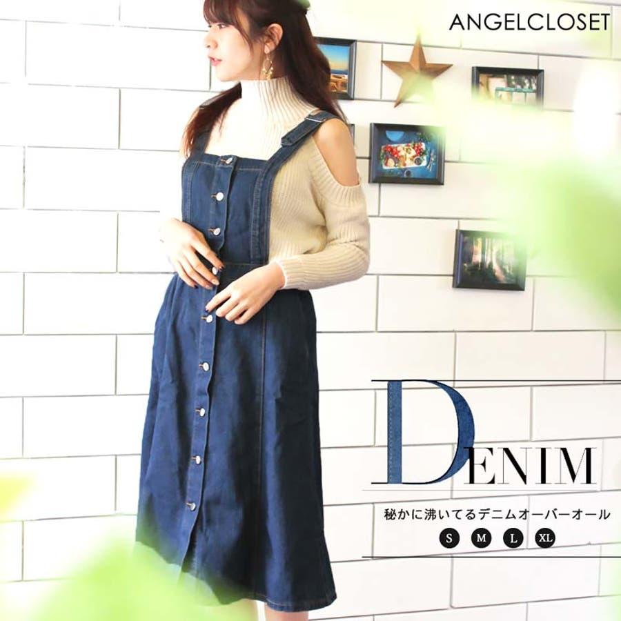 「4サイズ」S/M/L/XL ロンパース オーバーオール デニムスカート デニム 1