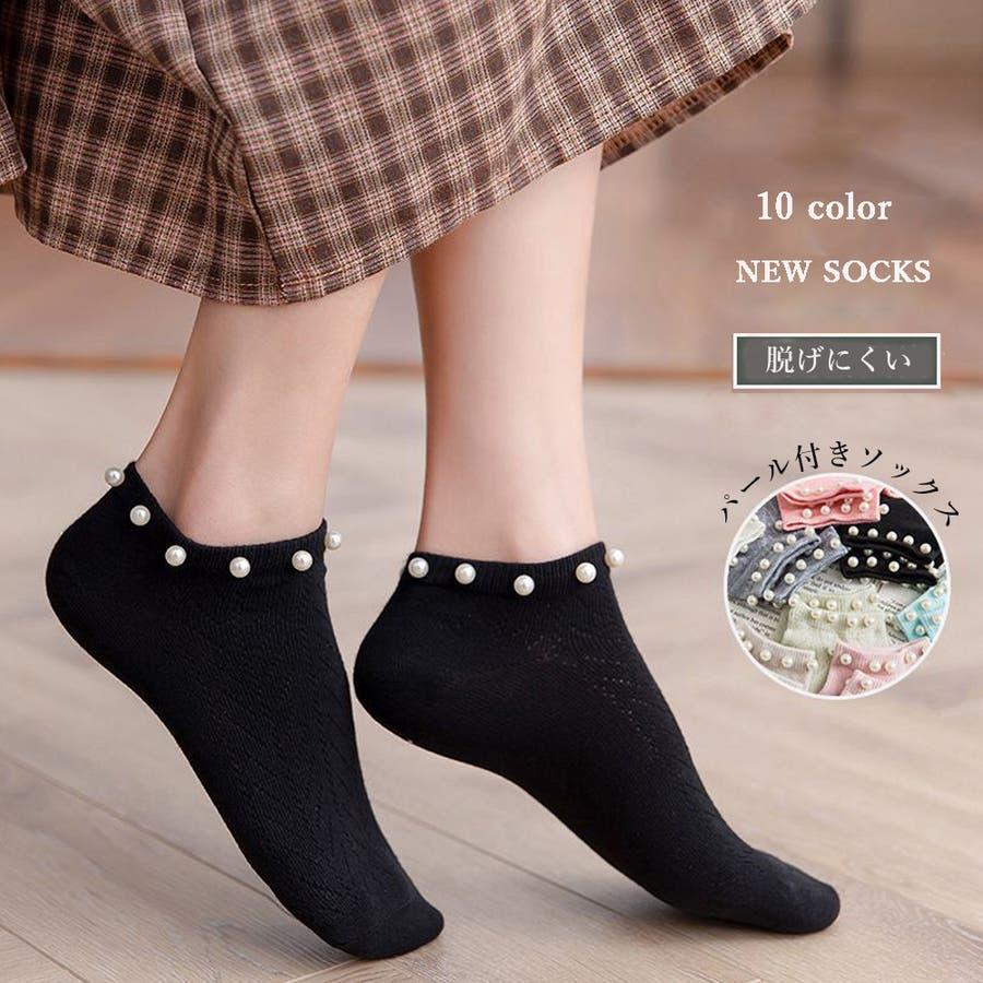 パール付き 靴下 レディース スニーカーソックス おしゃれ ミドル丈 可愛い シンプル 靴下コーデ ローソックス 韓国ファッション 22