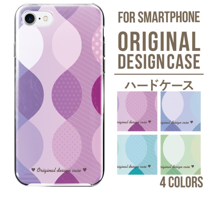 スマホケース ハード iPhone7 ケース ハードケース iPhone8 ケース ...