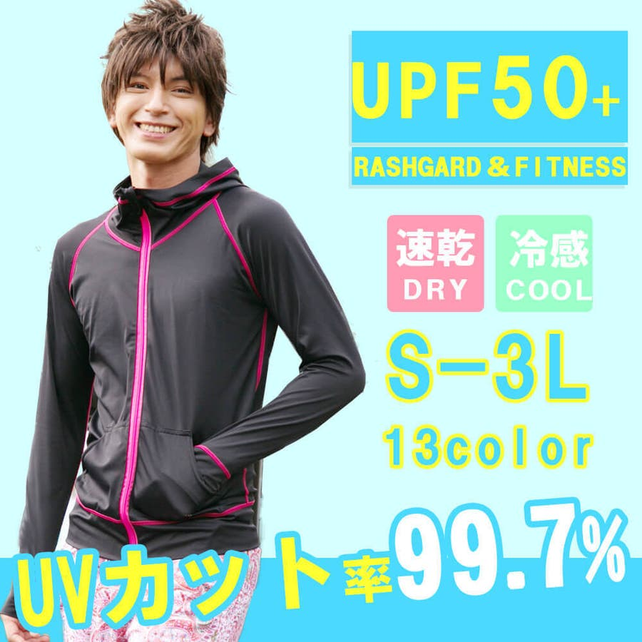 6c91e35aee7 【紫外線遮蔽率99.7%】ラッシュガード 水着 通販 パーカー メンズ 体型カバー 長袖