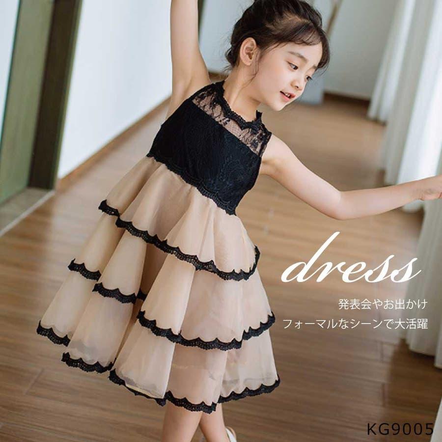 257aa4cdacc13 KG9005 キッズ 女の子 ガールズ 子供服 ドレス パーティードレス ...