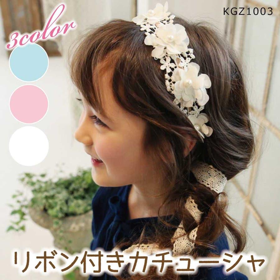 a4e5a63c31f774 子供雑貨 キッズ 女の子 雑貨 髪飾り カチューシャ ヘアアクセサリー ...