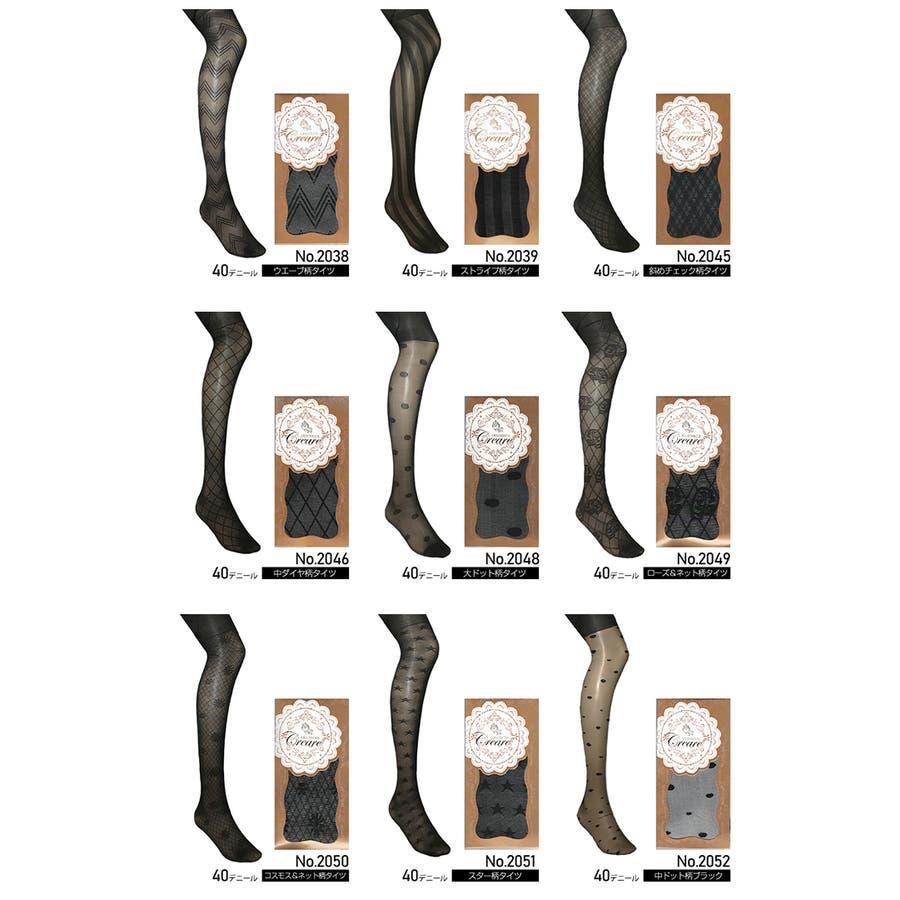 セクシー ストッキング コスプレ タイツ 網タイツ レギンス トレンカ 黒 白 柄 プリント 薔薇星ストライプ格子パンティストッキング  3