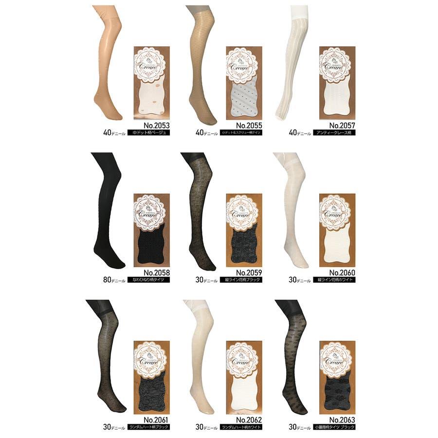 セクシー ストッキング コスプレ タイツ 網タイツ レギンス トレンカ 黒 白 柄 プリント 薔薇星ストライプ格子パンティストッキング  4