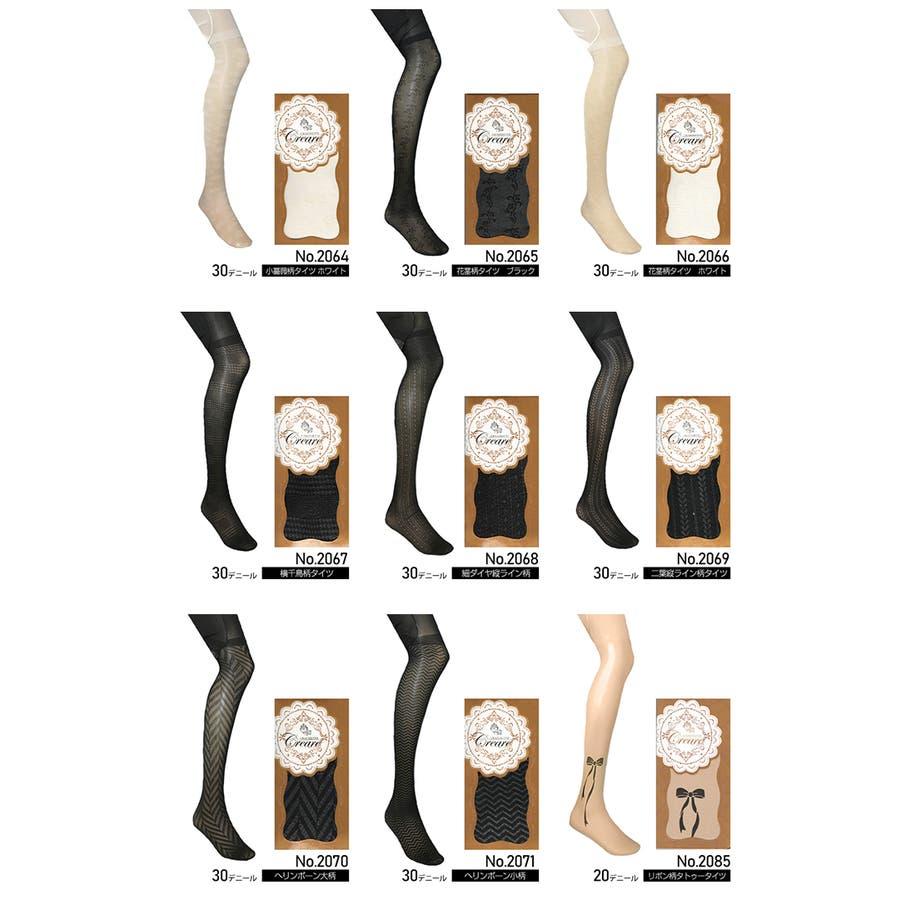 セクシー ストッキング コスプレ タイツ 網タイツ レギンス トレンカ 黒 白 柄 プリント 薔薇星ストライプ格子パンティストッキング  5