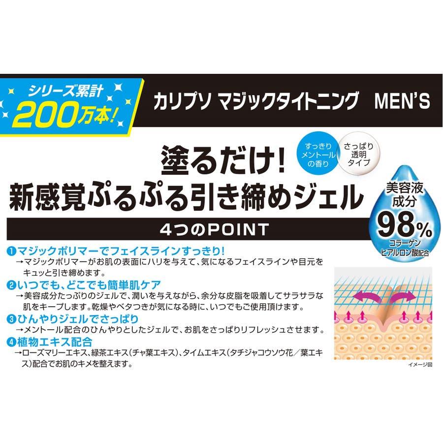 マジックタイトニング MEN 3