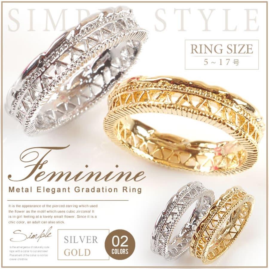 リング 指輪 デザイン アクセサリー ゴールド シルバー カラー メタル グラデーション 透かし デイリー パーティー エレガント上品 小物  ファッション