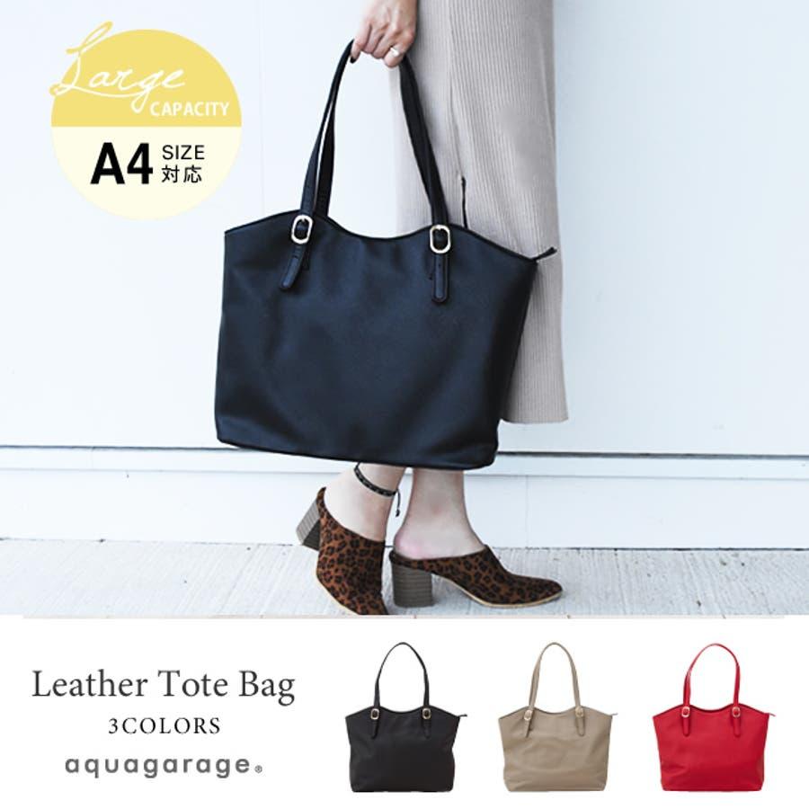 c2ac00bc5425 トートバッグ PUレザー A4 収納 大容量 ポケット ファスナー 通学 通勤 黒 レッド かばん 鞄