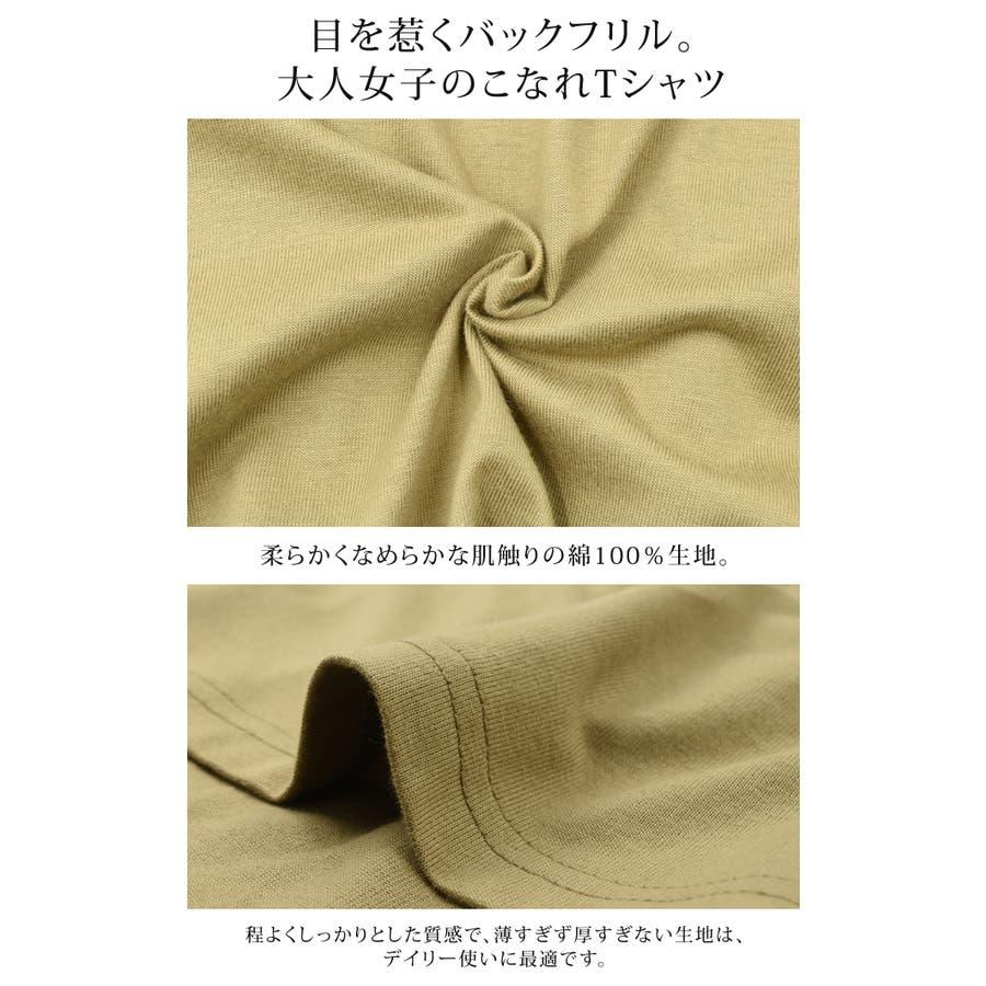 トップス Tシャツ カットソー バックフリル ティアード フレンチスリーブ 半袖 レディース 春夏 カジュアル きれいめ 体型カバー華奢見せ ゆったり ダブルフリル バックコンシャス コットン100% 綿100% 5