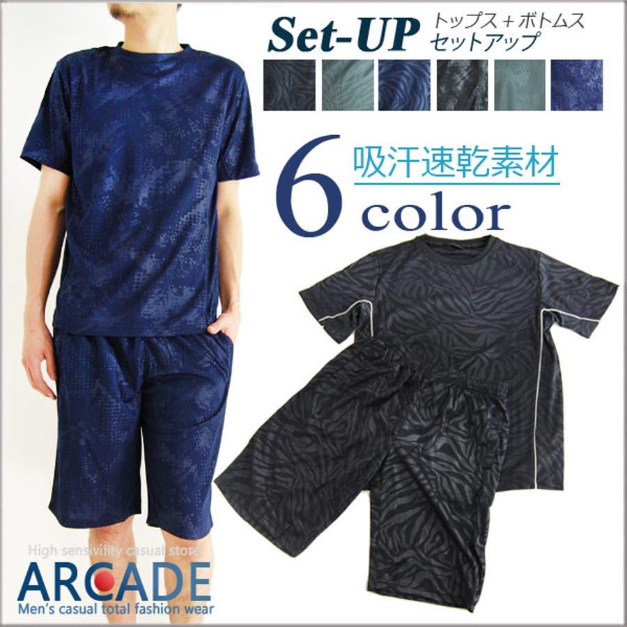 かっこいいシルエット セットアップ メンズ Tシャツ ハーフパンツ  1567002-SETUP 吸汗速乾素材 肝心